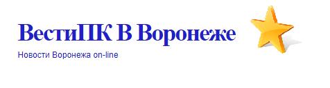 ВестиПК в Воронеже